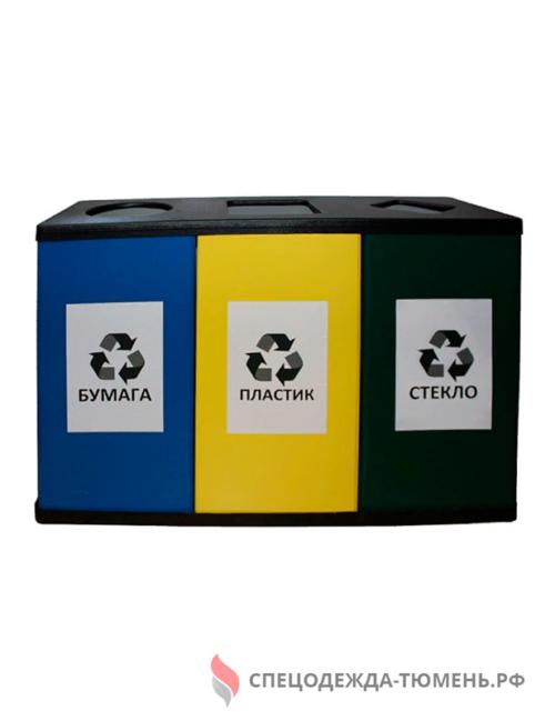 Урна для раздельного сбора мусора (бумага, пластик, стекло)